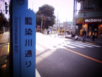 aizomegawa.jpg
