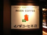 イノダ.JPG