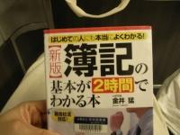 簿記勉強中.JPG