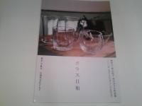 ガラス日和.JPG
