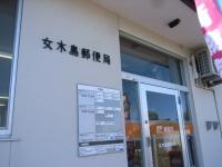 女木島郵便局.JPG