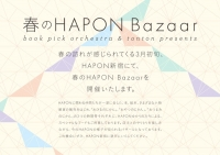 120217_hapon_bazaar.jpg